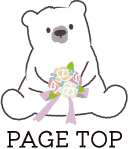 pagetop ブーケのクマのイラスト
