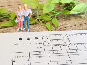 入籍婚姻届