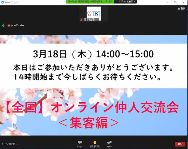 IBJ3月オンライン仲人交流会