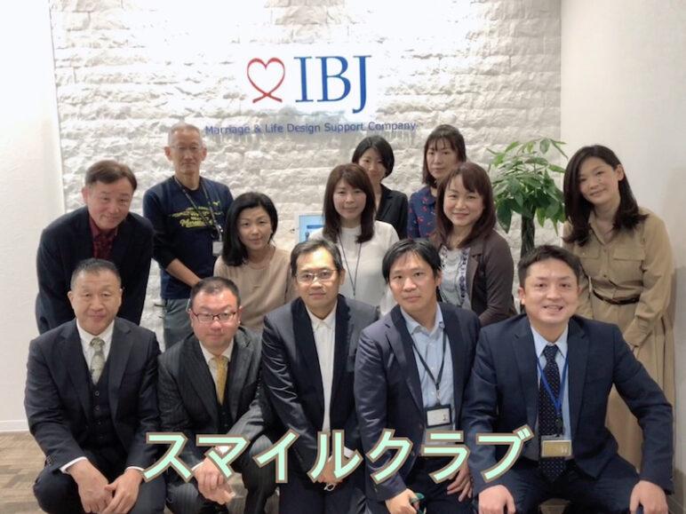 IBJ公認アンバサダー、スマイルクラブ集合写真